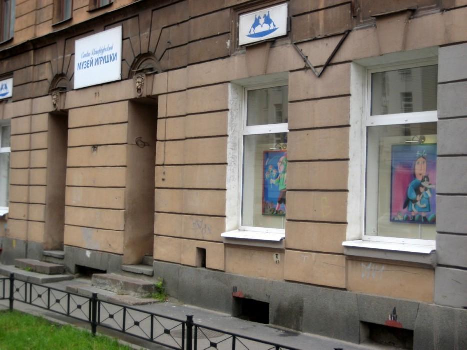 Санкт-Петербургский музей игрушки