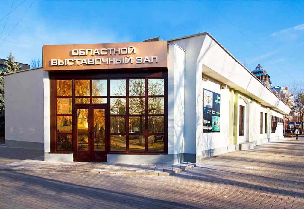 Липецкий областной выставочный зал