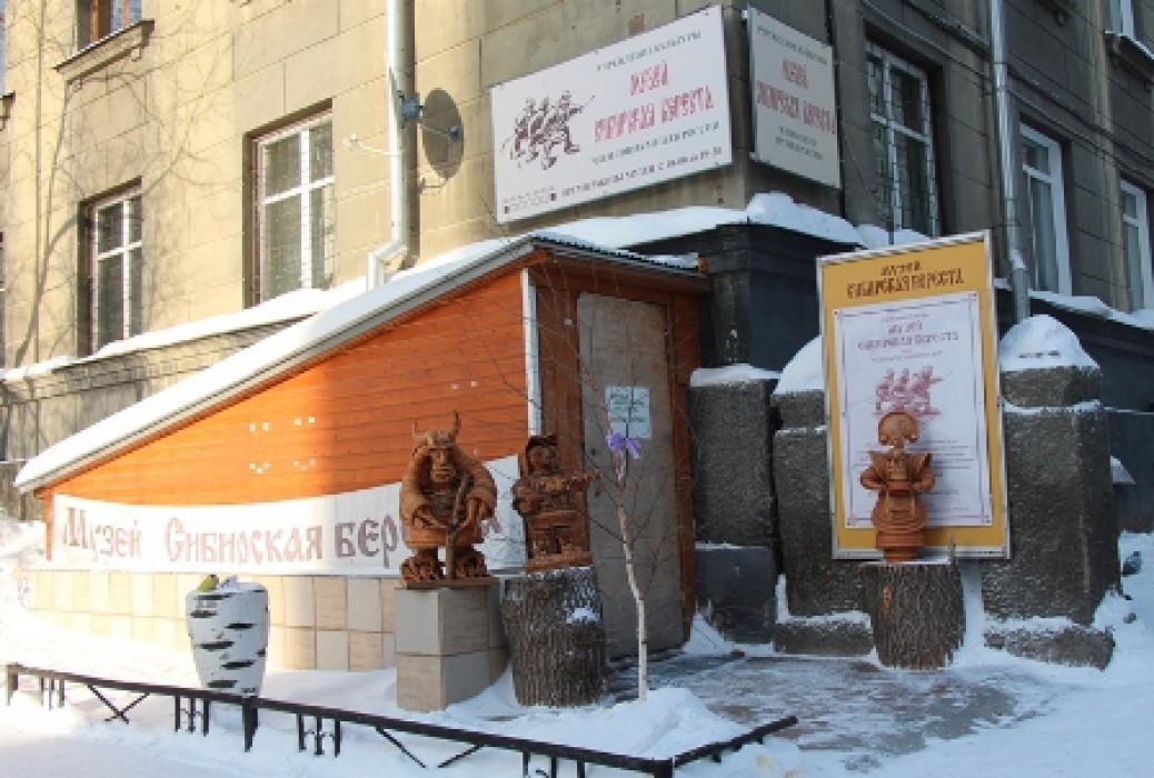 Музей «Сибирский дом сказок»
