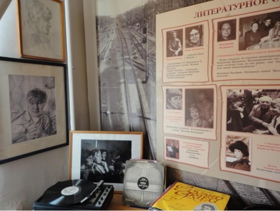 Музей Венедикта Ерофеева