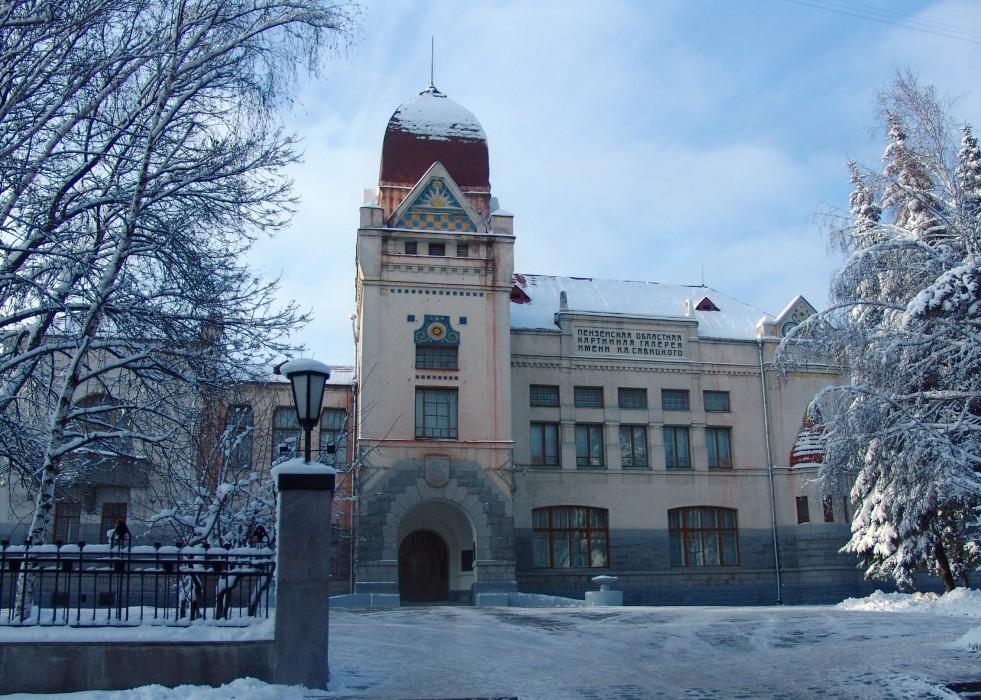 Пензенская картинная галерея имени К. А. Савицкого