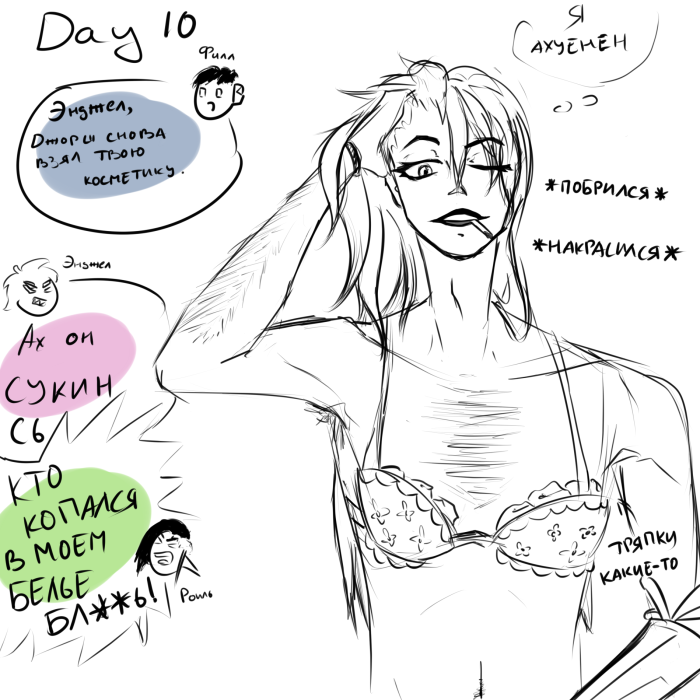 День десятый: ОС противоположного пола  #OC #AU #challeng #1p1d #1page1day #1page1day2018 #sketch #art #artist #George #Джорш | Author: VilanART