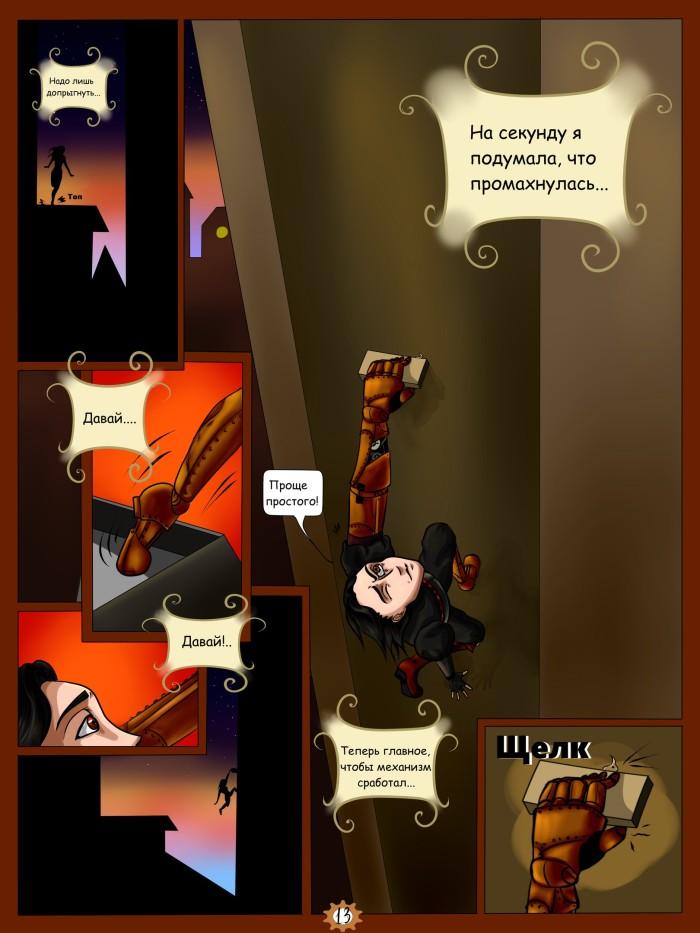 #steampunk #originalcomic #originalstory  #оригинальныйкомикс  | Author: SteamFox