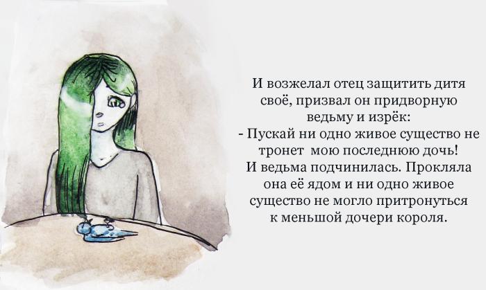 #рисуюанесплю #inktober | Author: Тенёк