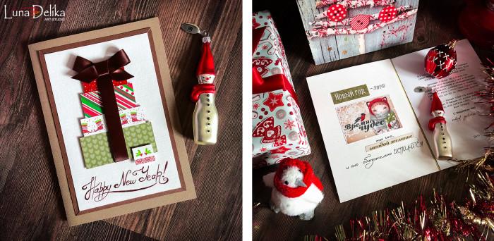 #LunaDelika_HandMade #ручнаяработа #подарки #скрапбукинг #открытка #открыткаручнойработы #СНовымГодом  Праздничная открыточка к Новому году для супруга :) | Author: Natali Hall
