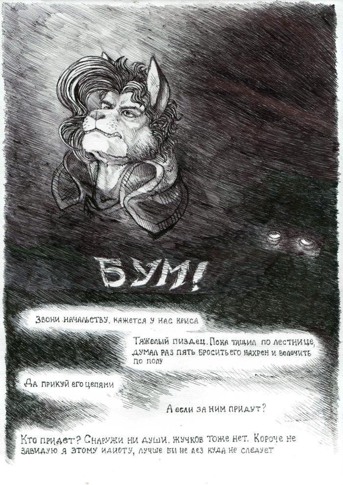 Беспокоиться за Кирю или нет, дело ваше | Author: Neutral Demon