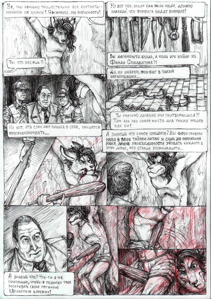 Комикс временно приостанавливается, ибо переходим на дидж | Author: Neutral Demon