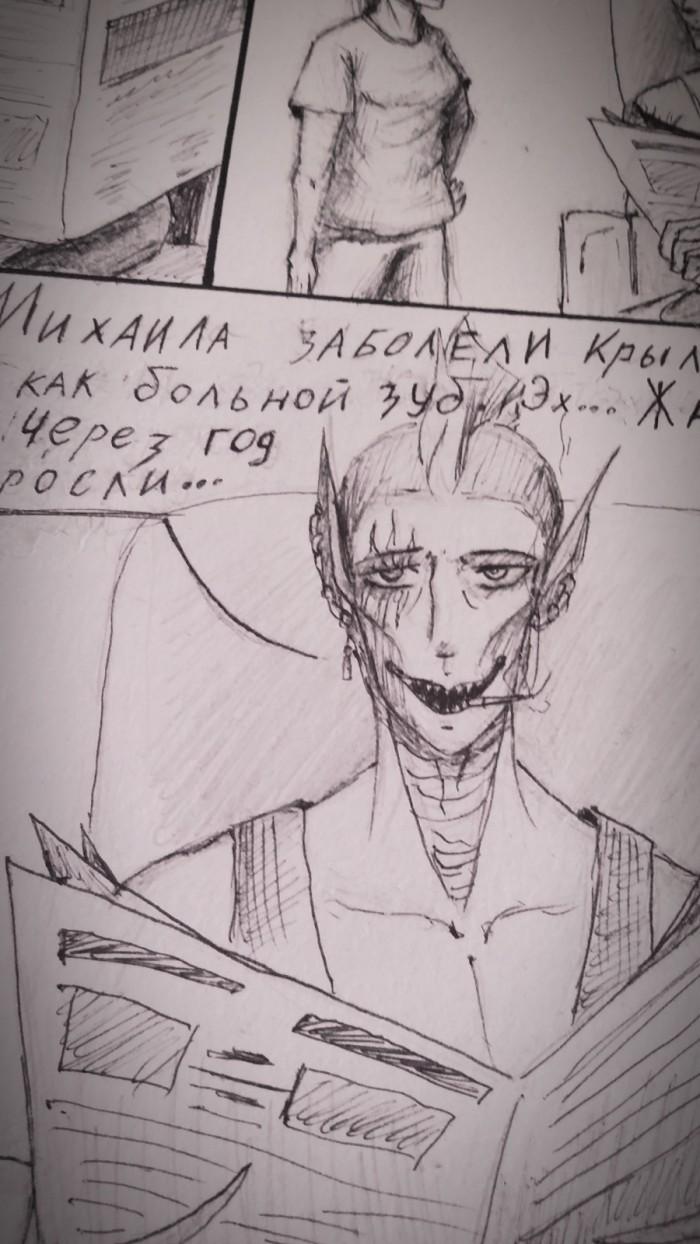 Когда лень идти в аптеку самой и пытаешься намекнуть демону, чтобы он сходил вместо тебя.  | Author: Зорго