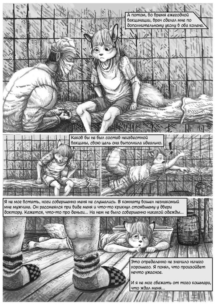 | Author: Neutral Demon