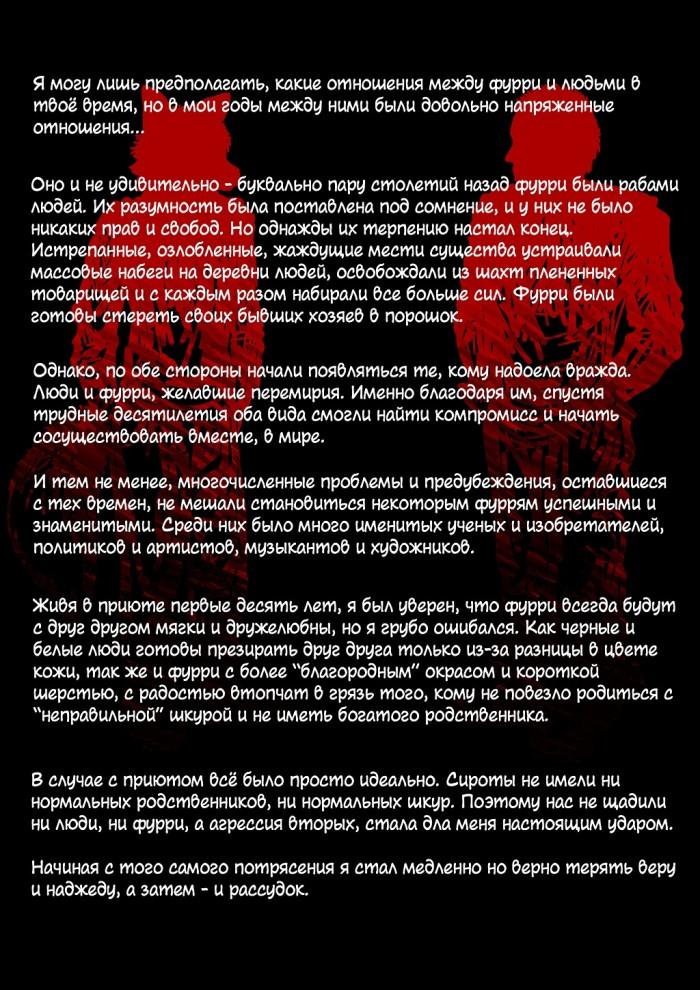 Следующую главу будет вести Кирилл | Author: Neutral Demon