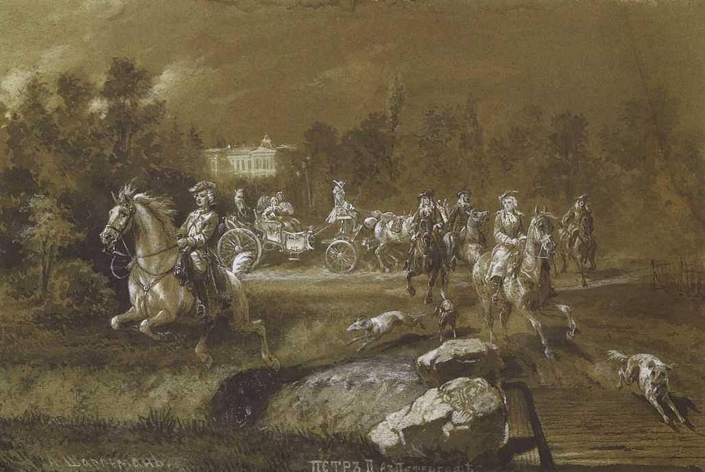Петр II в Петергофе — Шарлемань Адольф Иосифович