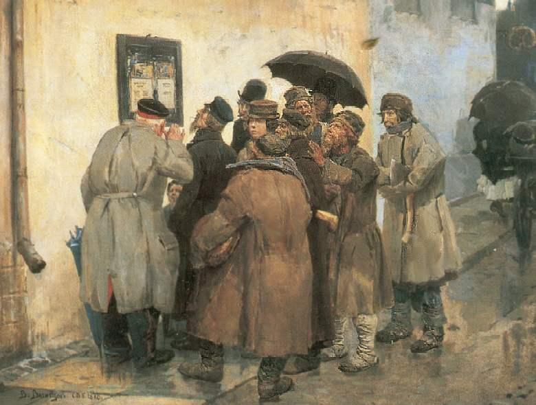 Военная телеграмма — Васнецов Виктор Михайлович