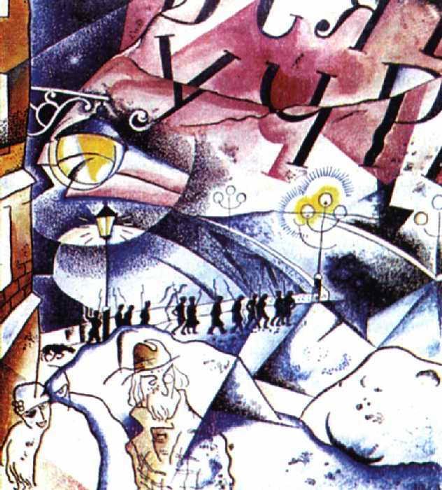 Иллюстрация к поэме А. А. Блока «Двенадцать» — Анненков Юрий Павлович