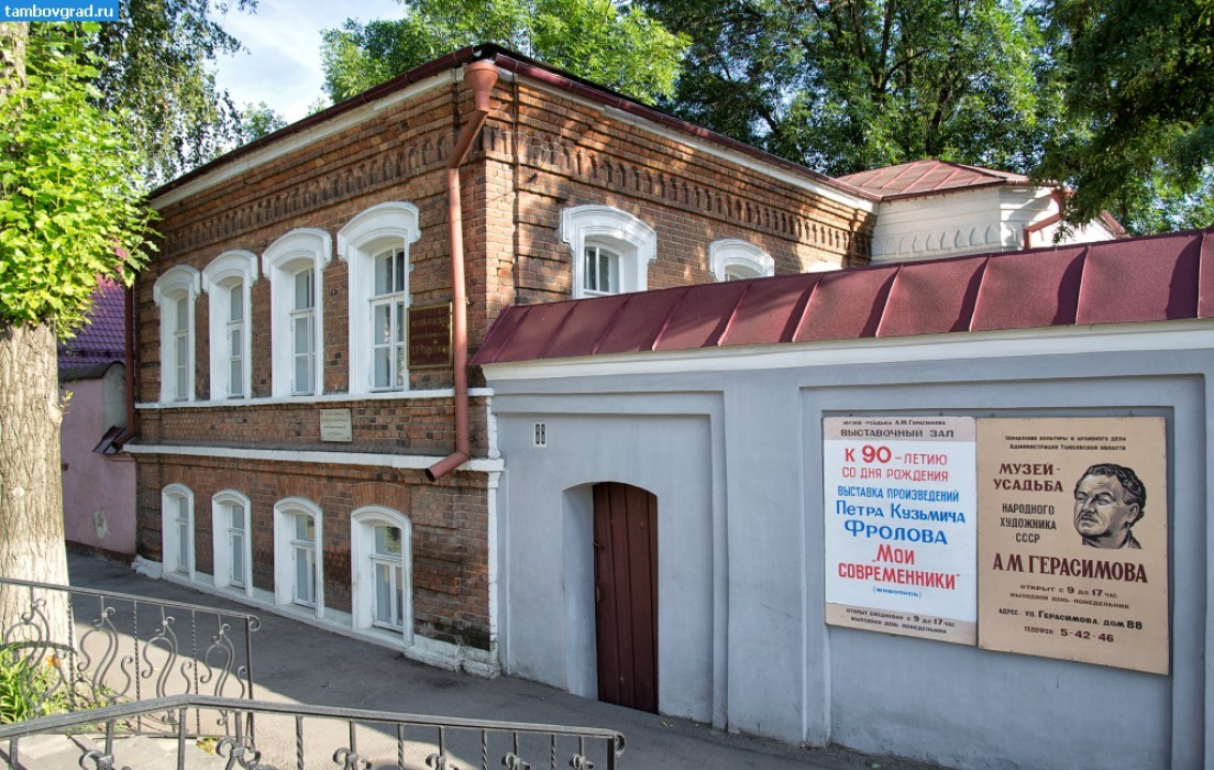 Музей-усадьба А. М. Герасимова в Мичуринске